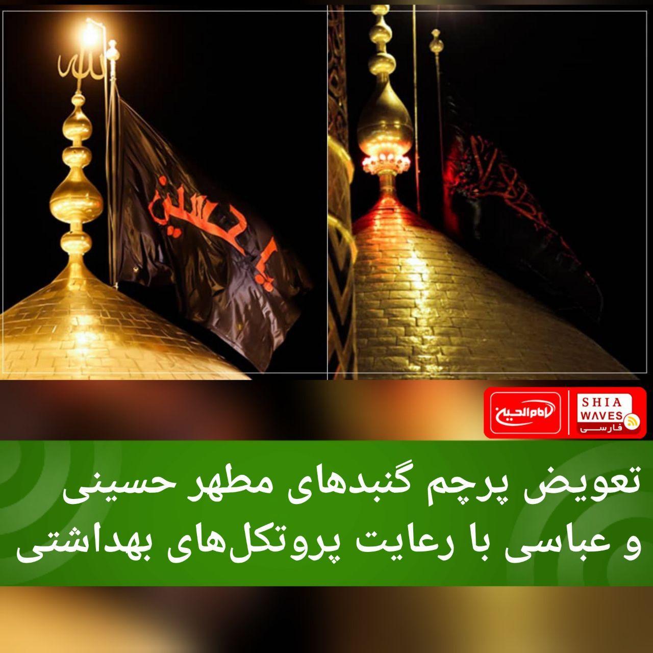 تصویر تعویض پرچم گنبدهای مطهر حسینی و عباسی با رعایت پروتکلهای بهداشتی