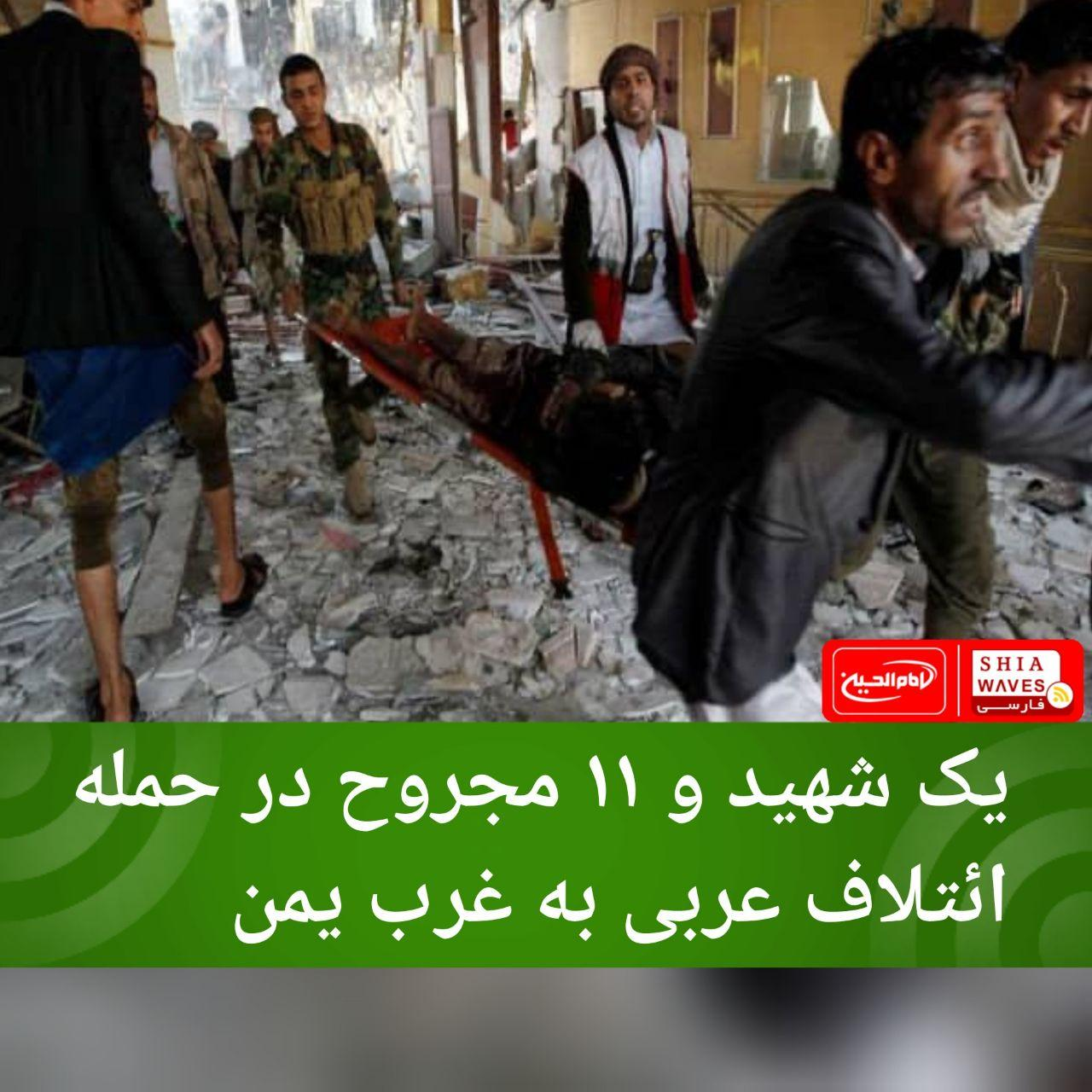 تصویر یک شهید و ۱۱ مجروح در حمله ائتلاف عربی به غرب یمن
