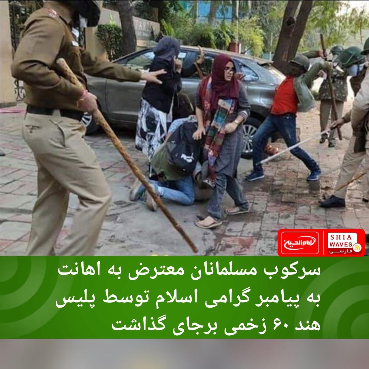 تصویر سرکوب مسلمانان معترض به اهانت به پیامبر گرامی اسلام توسط پلیس هند ۶۰ زخمی برجای گذاشت