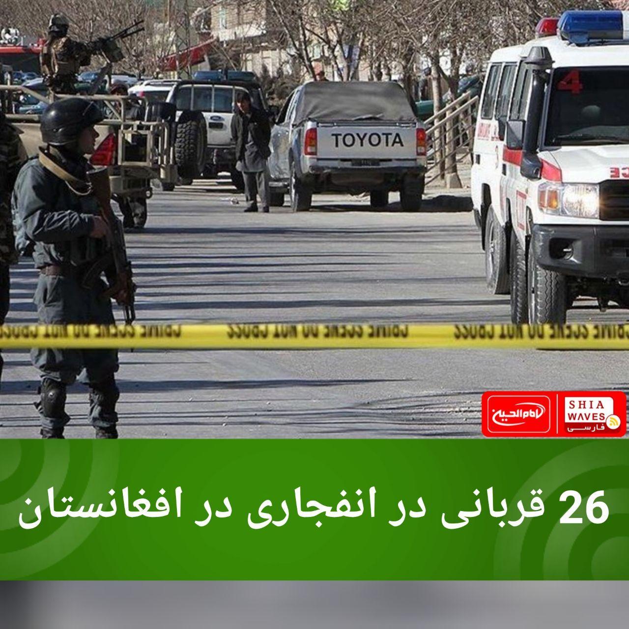 تصویر 26 قربانی در انفجاری در افغانستان