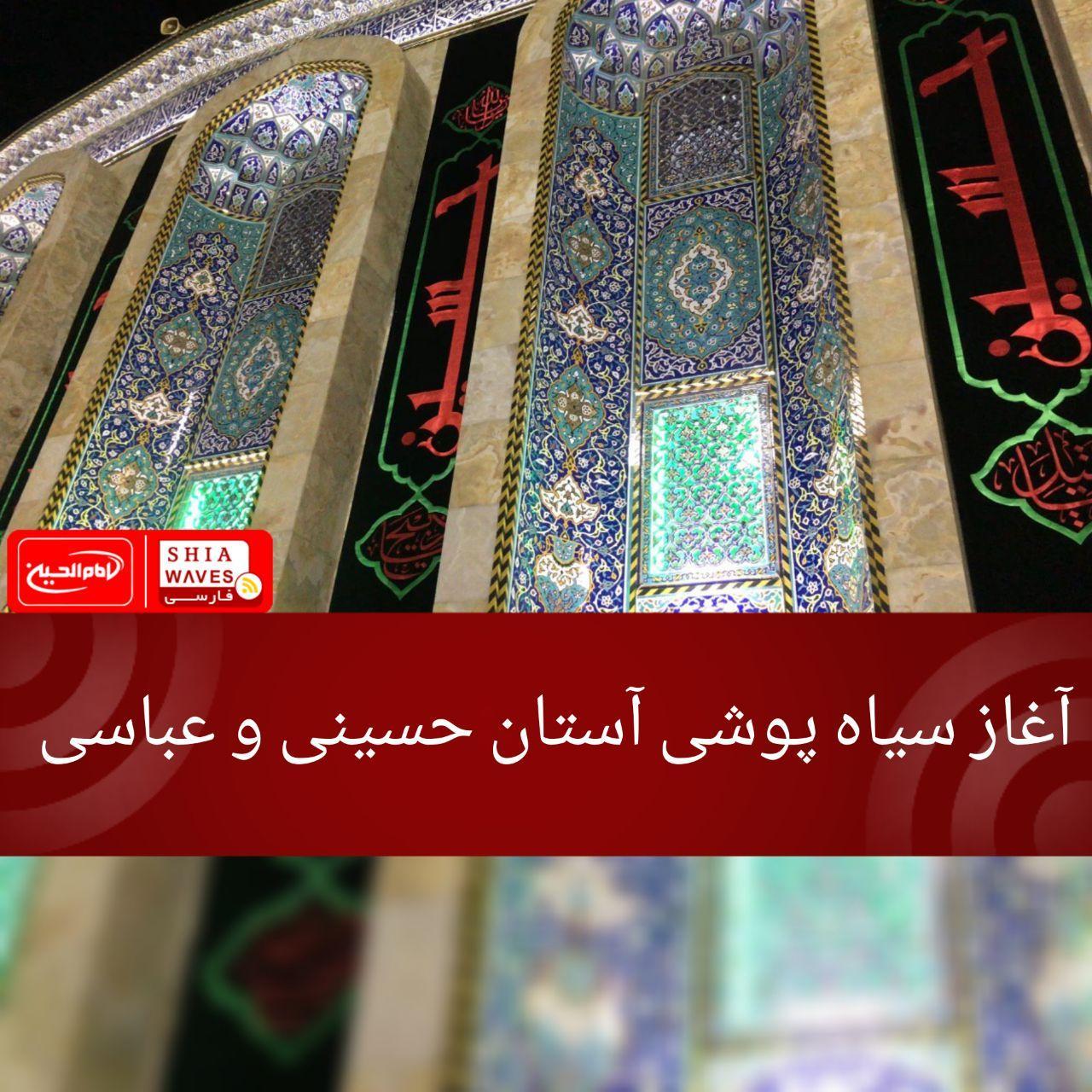 تصویر آغاز سیاه پوشی آستان حسینی و عباسی