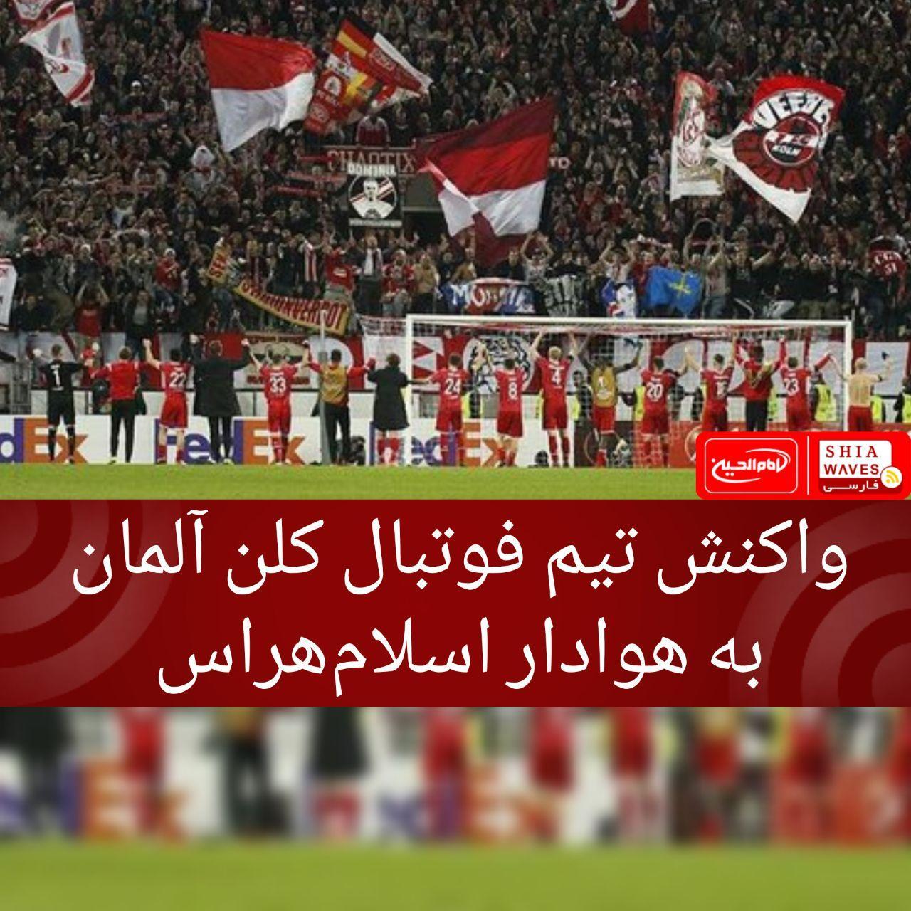 تصویر واکنش تیم فوتبال کلن آلمان به هوادار اسلامهراس