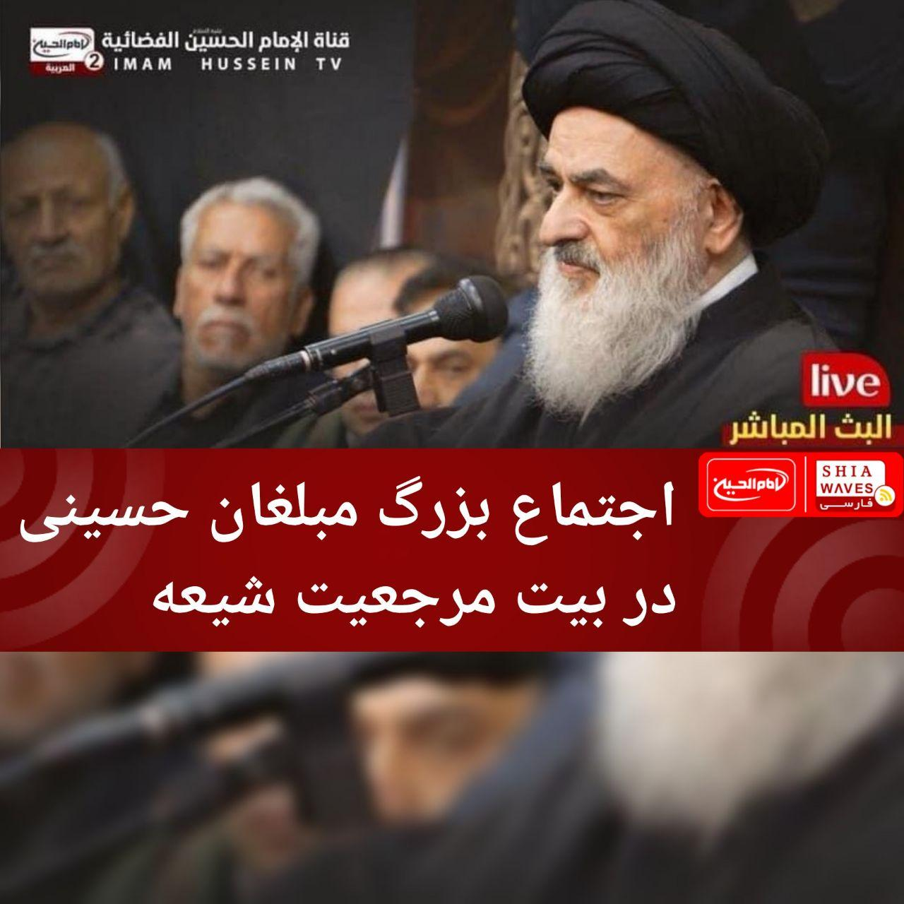 تصویر اجتماع بزرگ مبلغان حسینی در بیت مرجعیت شیعه