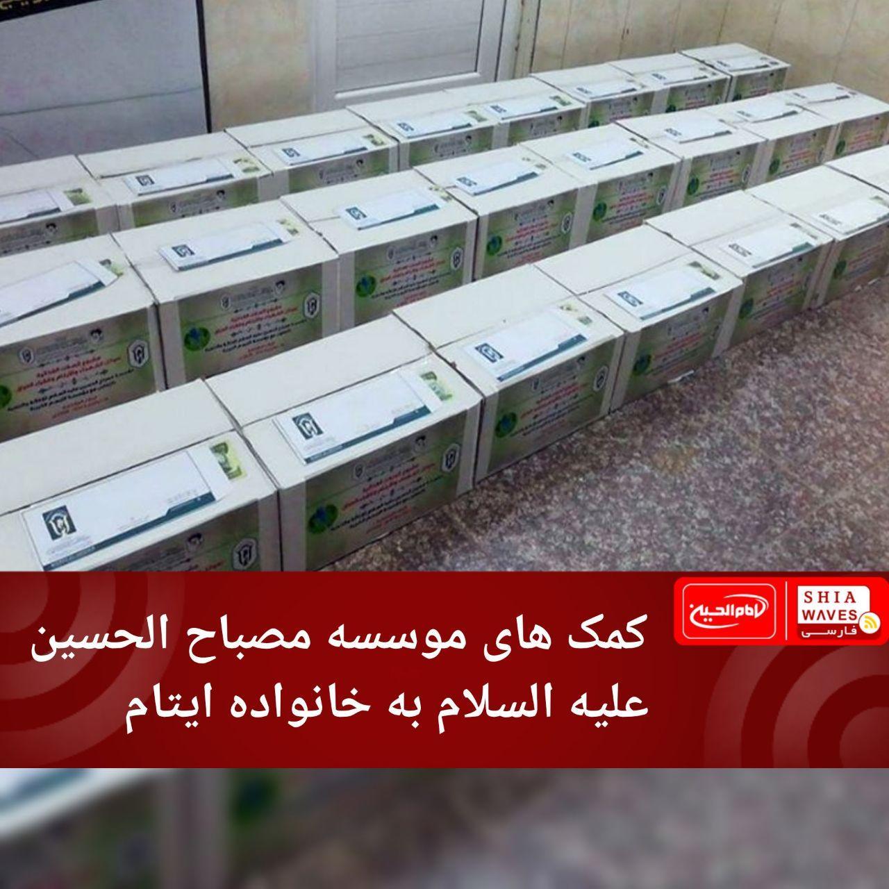 Photo of کمک های موسسه مصباح الحسین علیه السلام به خانواده ایتام
