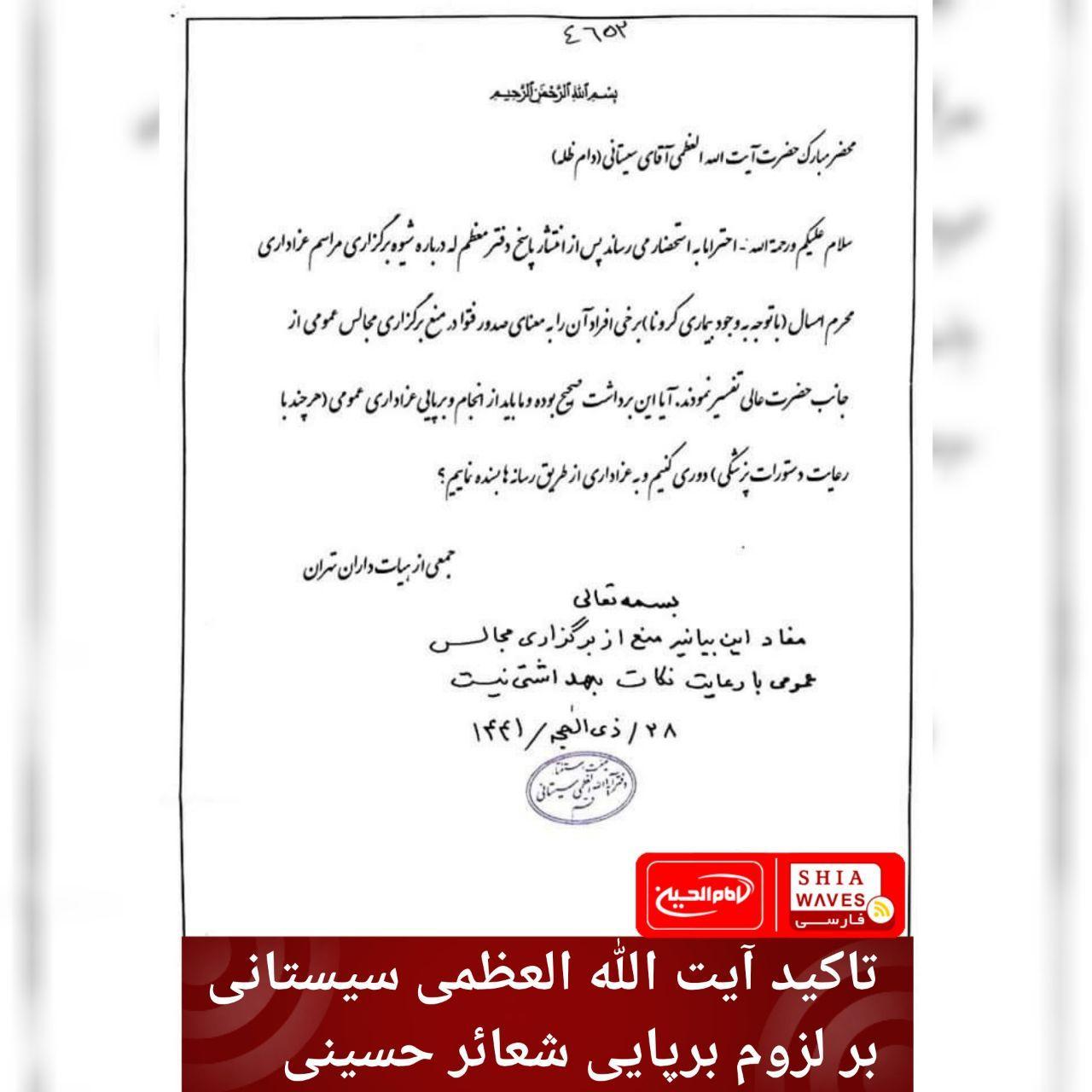 تصویر تاکید آیت الله العظمی سیستانی بر لزوم برپایی شعائر حسینی