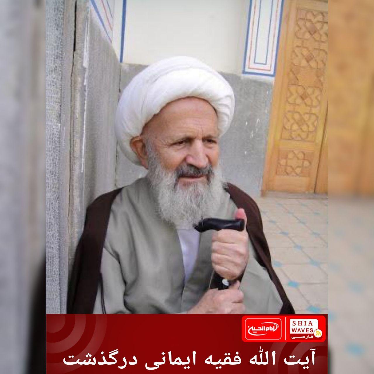 Photo of آیت الله فقیه ایمانی درگذشت