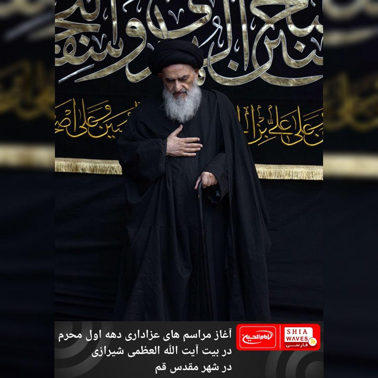 تصویر آغاز مراسم های عزاداری دهه اول محرم در بیت آیت الله العظمی شیرازی در شهر مقدس قم