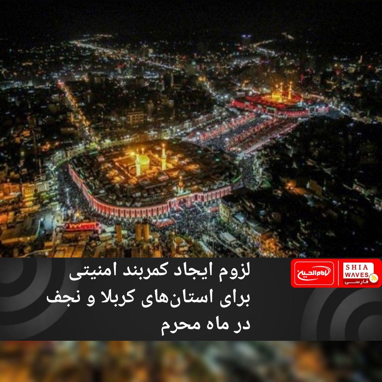 Photo of لزوم ایجاد کمربند امنیتی برای استانهای کربلا و نجف در ماه محرم