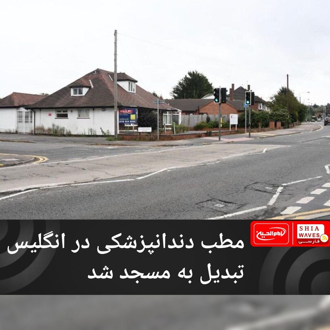 تصویر مطب دندانپزشکی در انگلیس تبدیل به مسجد شد