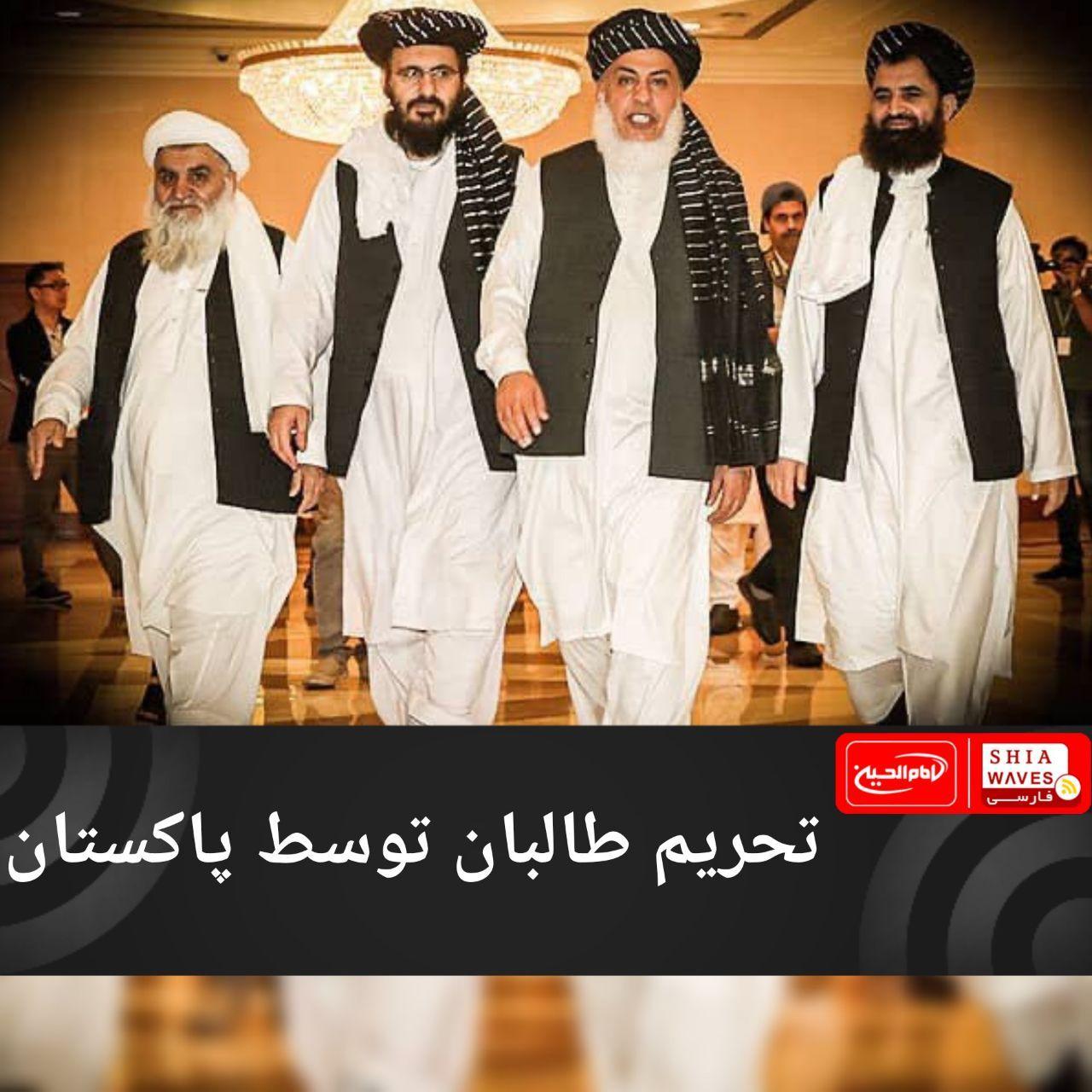 تصویر تحریم طالبان توسط پاکستان