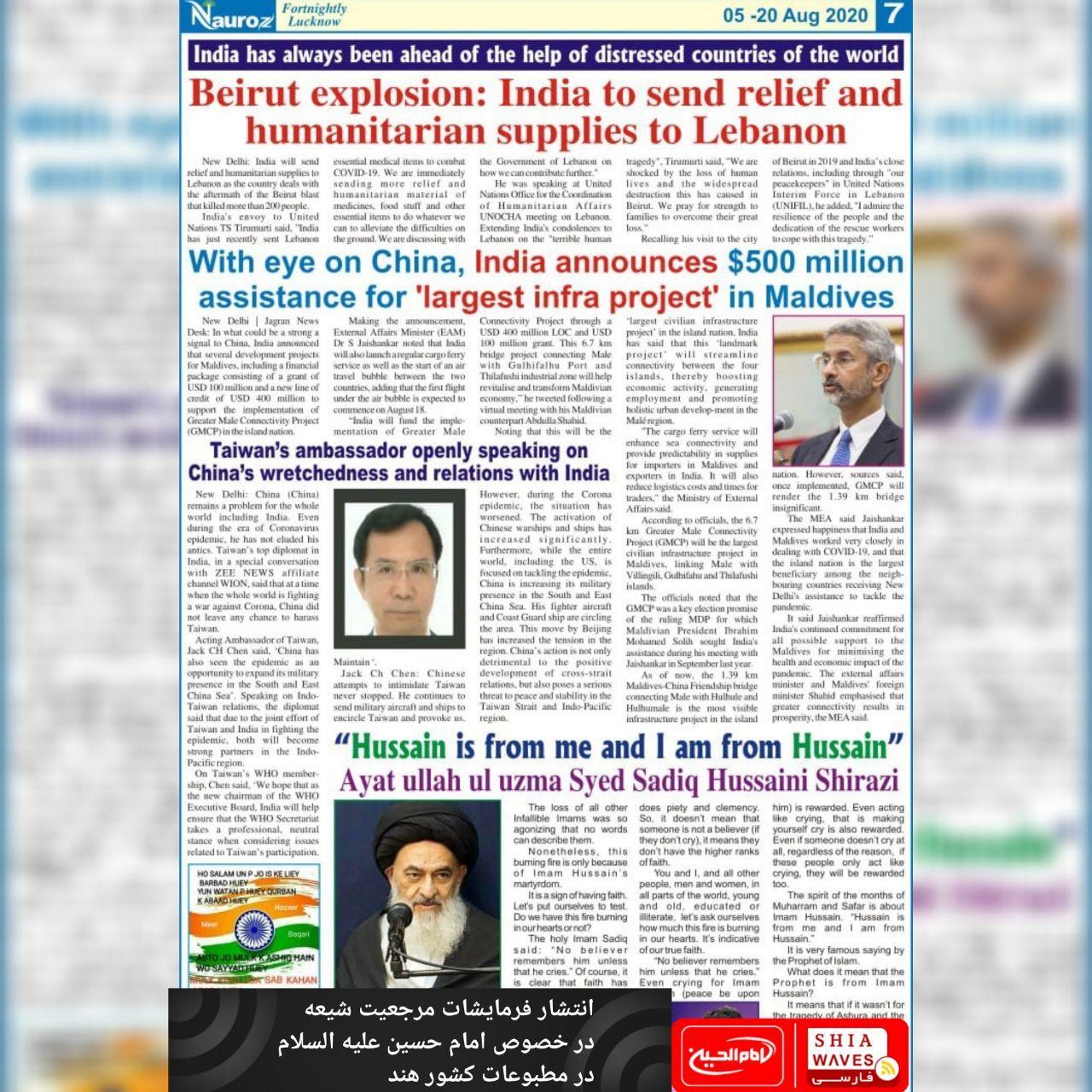 تصویر انتشار فرمایشات مرجعیت شیعه در خصوص امام حسین علیه السلام در مطبوعات کشور هند