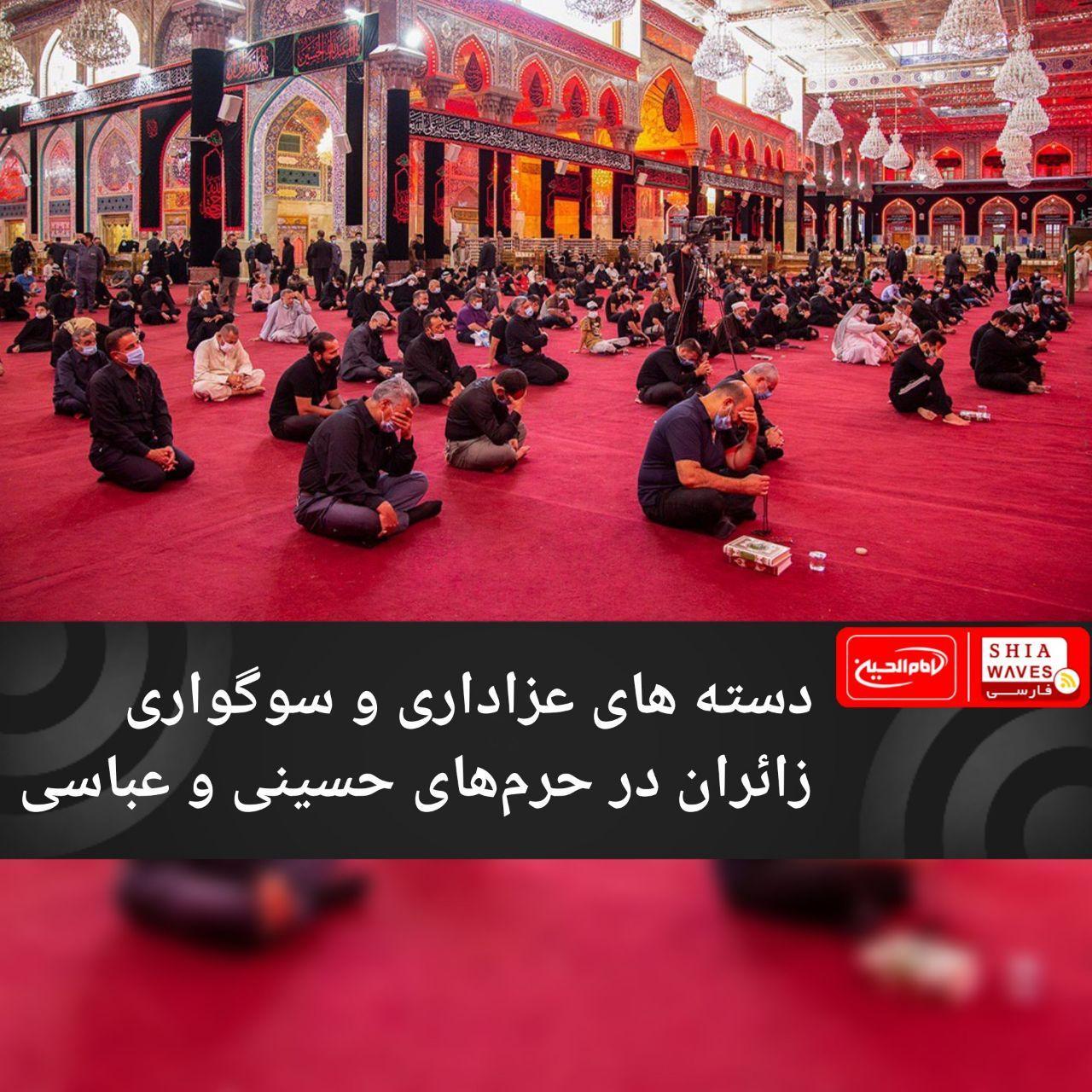 تصویر دسته های عزاداری و سوگواری زائران در حرمهای حسینی و عباسی