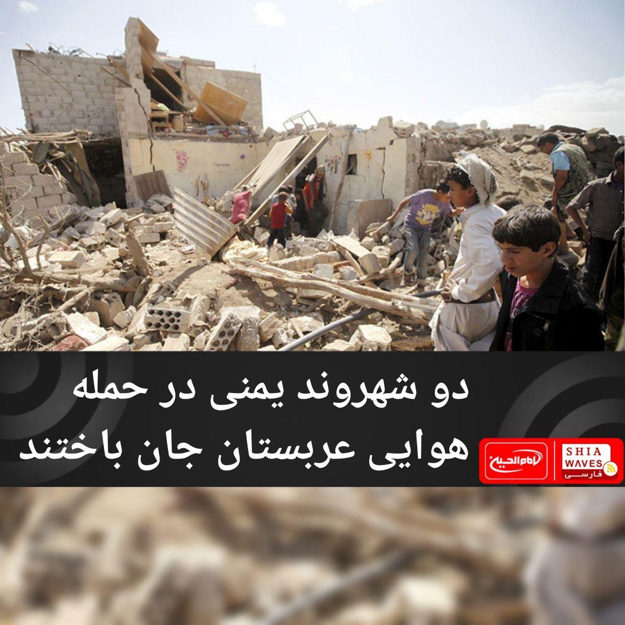 تصویر دو شهروند یمنی در حمله هوایی عربستان جان باختند