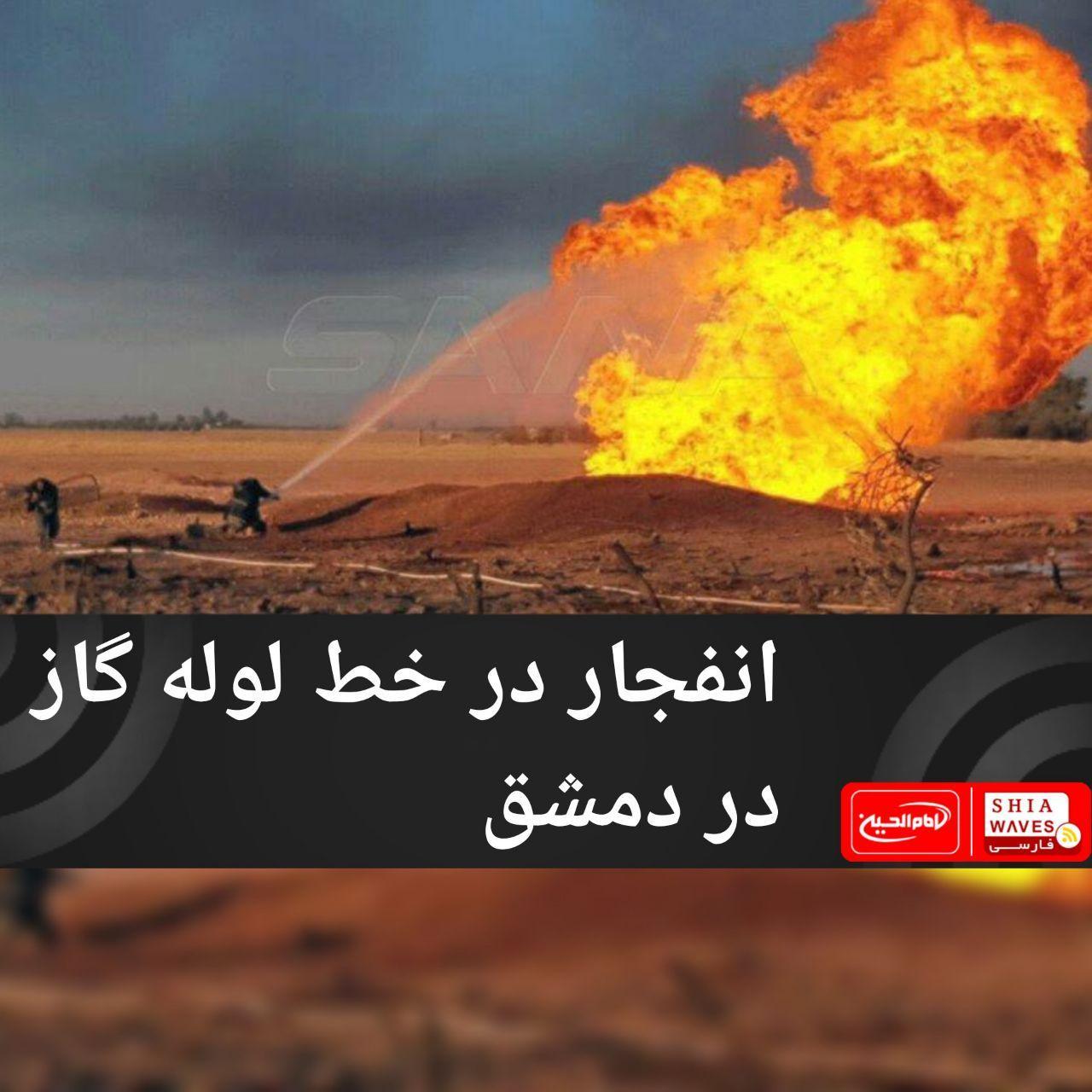 تصویر انفجار در خط لوله گاز در دمشق