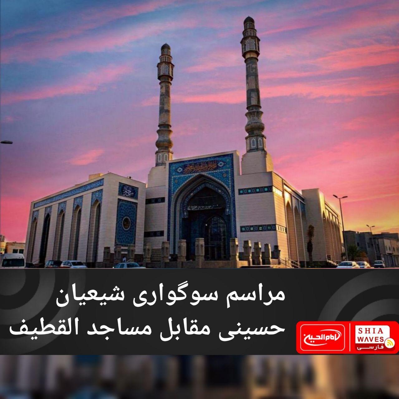 تصویر مراسم سوگواری شیعیان حسینی مقابل مساجد القطیف