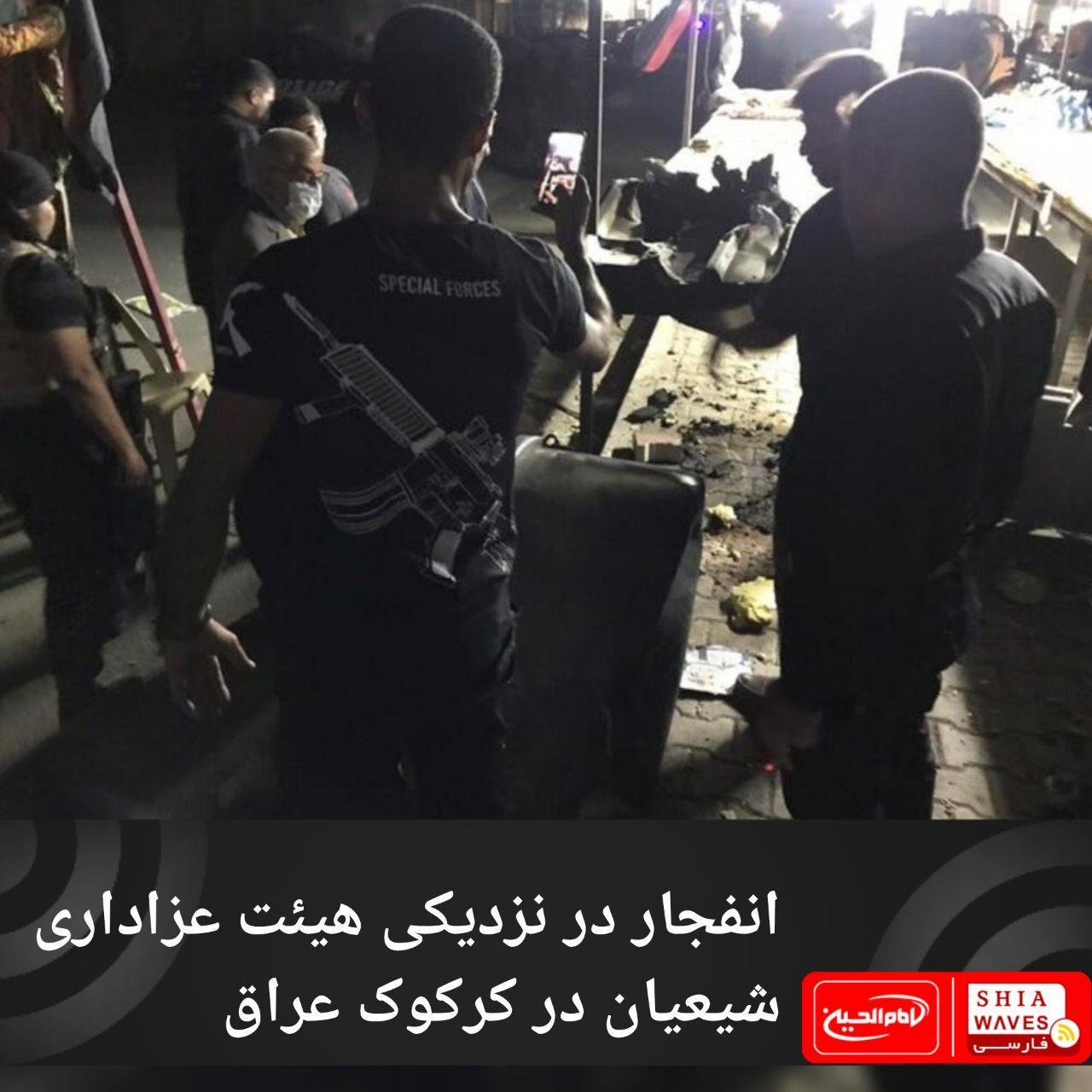 تصویر انفجار در نزدیکی هیئت عزاداری شیعیان در کرکوک عراق