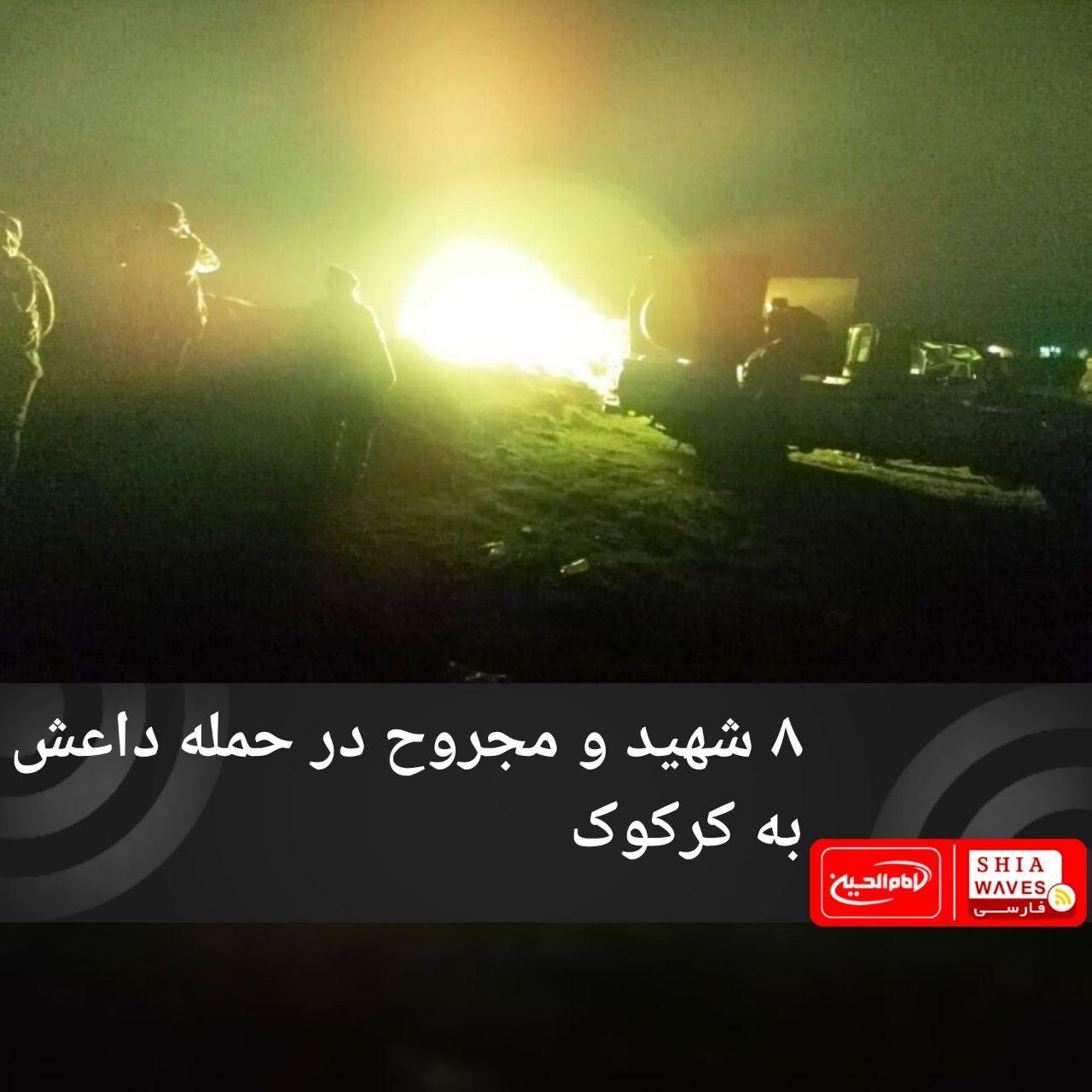 تصویر ۸ شهید و مجروح در حمله داعش به کرکوک