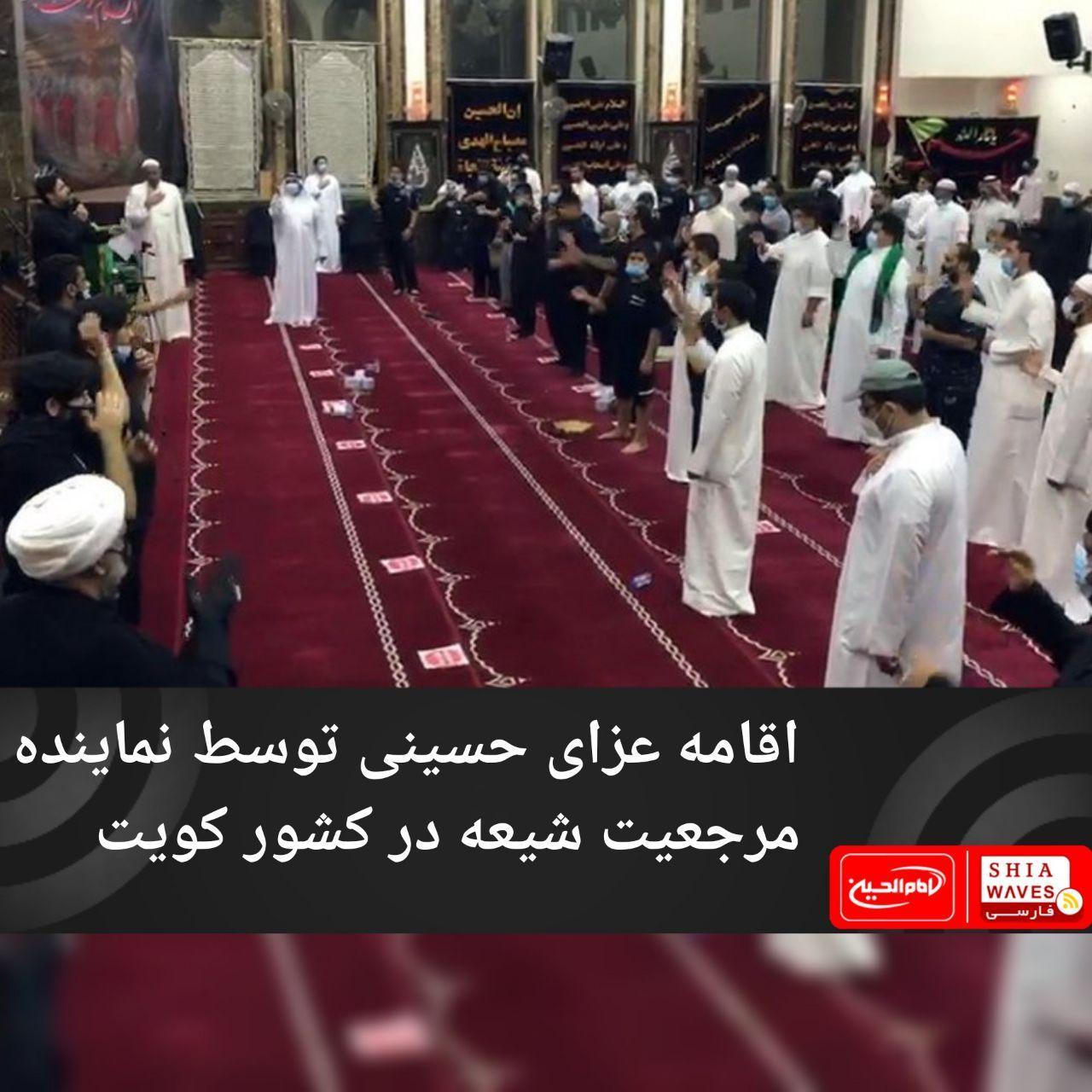 تصویر اقامه عزای حسینی توسط نماینده مرجعیت شیعه در کشور کویت