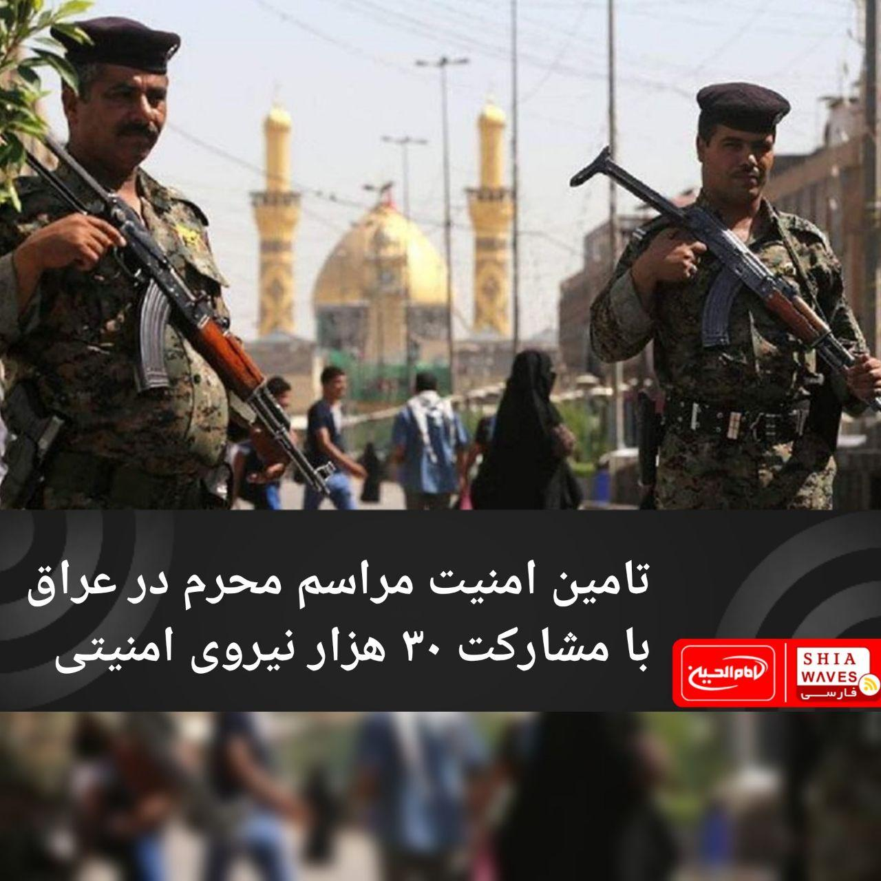 تصویر تامین امنیت مراسم محرم در عراق با مشارکت ۳۰ هزار نیروی امنیتی