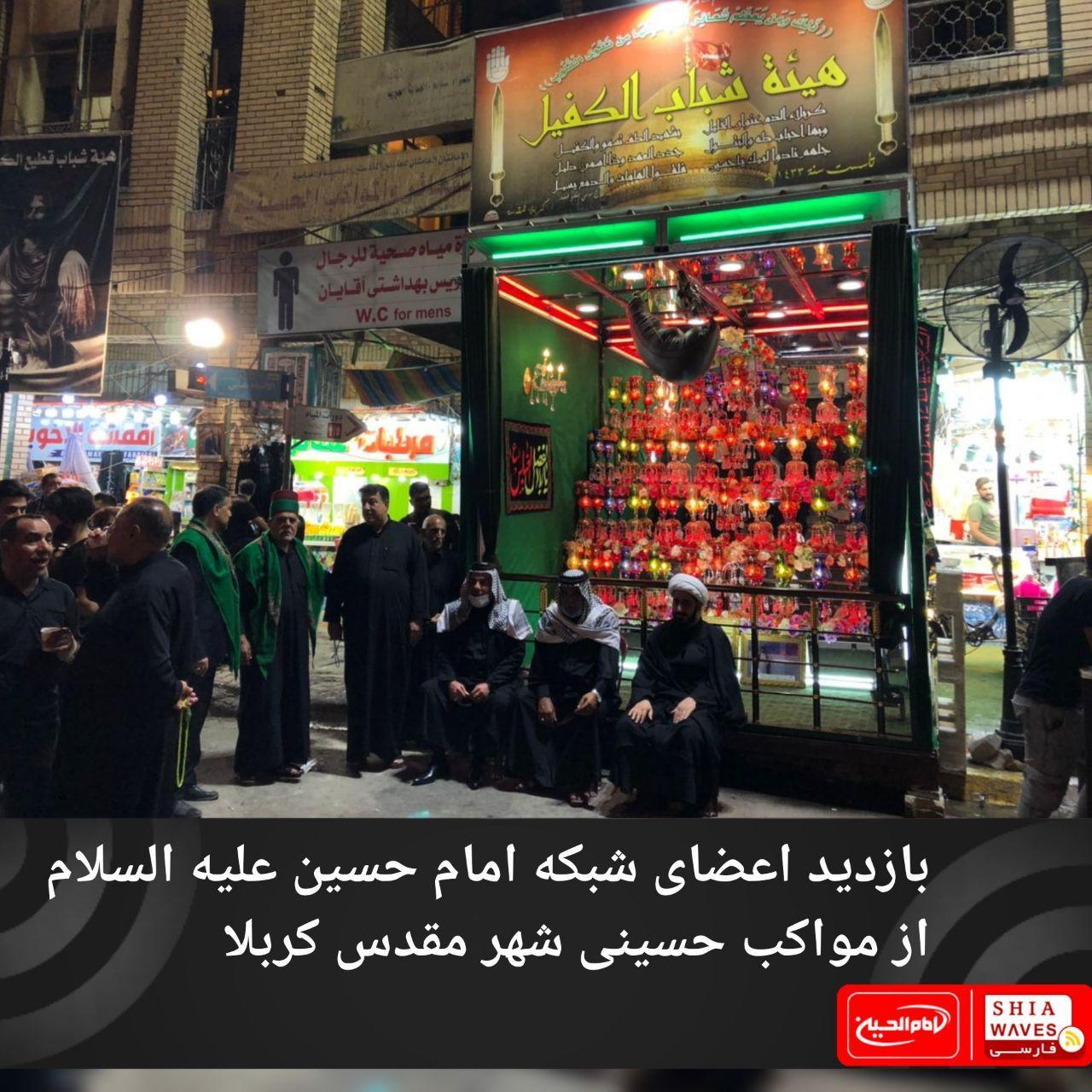 تصویر بازدید اعضای شبکه امام حسین علیه السلام از مواکب حسینی شهر مقدس کربلا