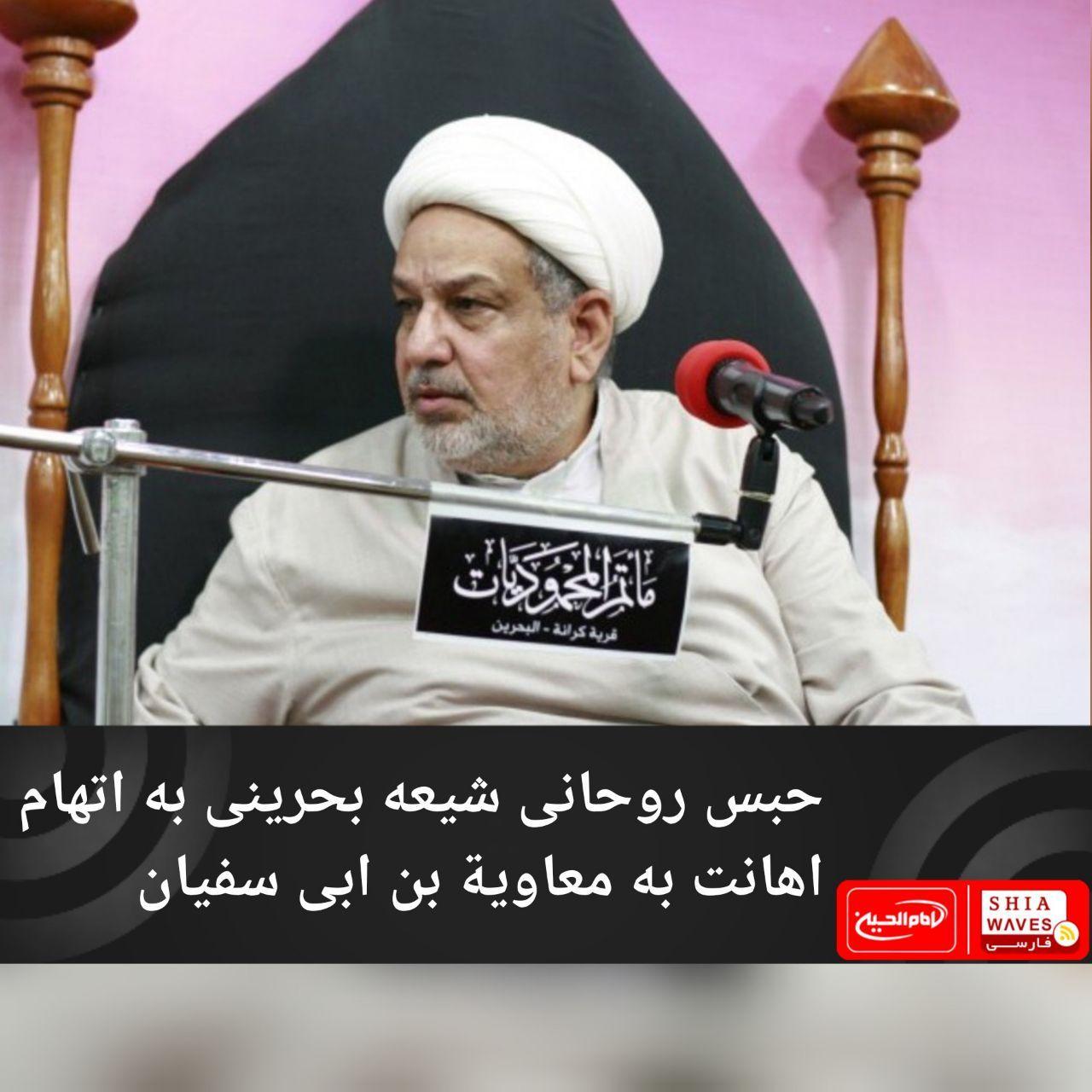 تصویر حبس روحانی شیعه بحرینی به اتهام اهانت به معاویة بن ابی سفیان