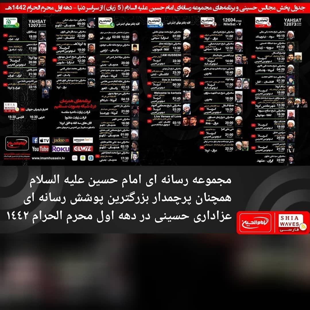 تصویر مجموعه رسانه اى امام حسين عليه السلام همچنان پرچمدار بزرگترين پوشش رسانه اى عزاداری حسینی در دهه اول محرم الحرام ١٤٤٢
