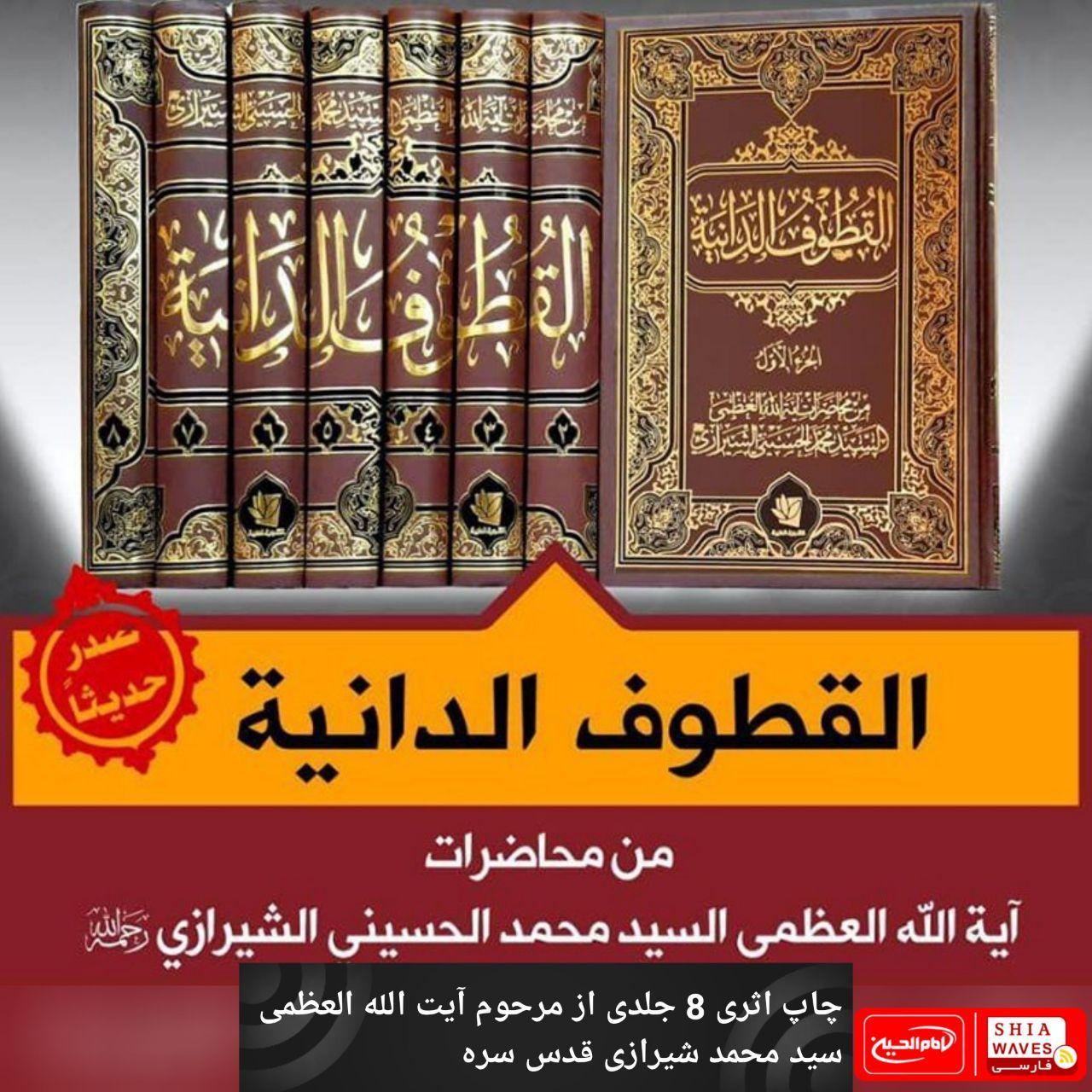 تصویر چاپ اثری 8 جلدی از مرحوم آیت الله العظمی سید محمد شیرازی قدس سره