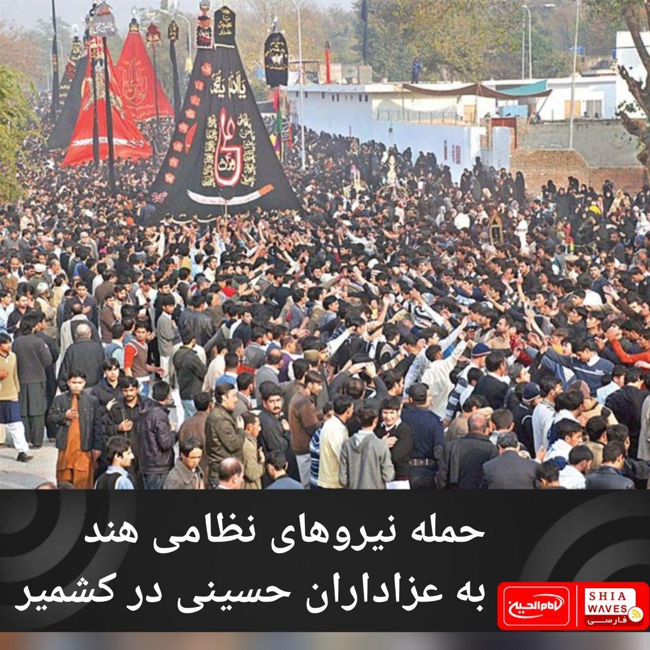 تصویر حمله نیروهای نظامی هند به عزاداران حسینی در کشمیر