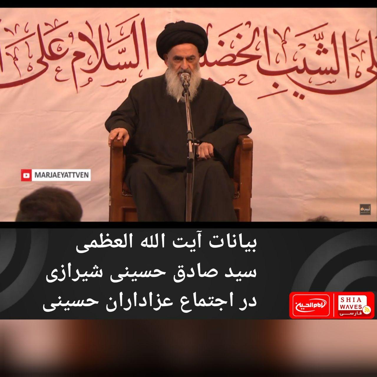 تصویر بیانات آیت الله العظمی سید صادق حسینی شیرازی در اجتماع عزاداران حسینی