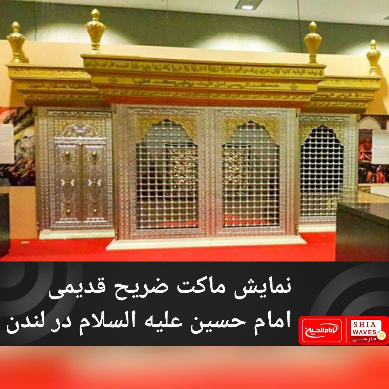 تصویر نمایش ماکت ضریح قدیمی امام حسین علیه السلام در لندن