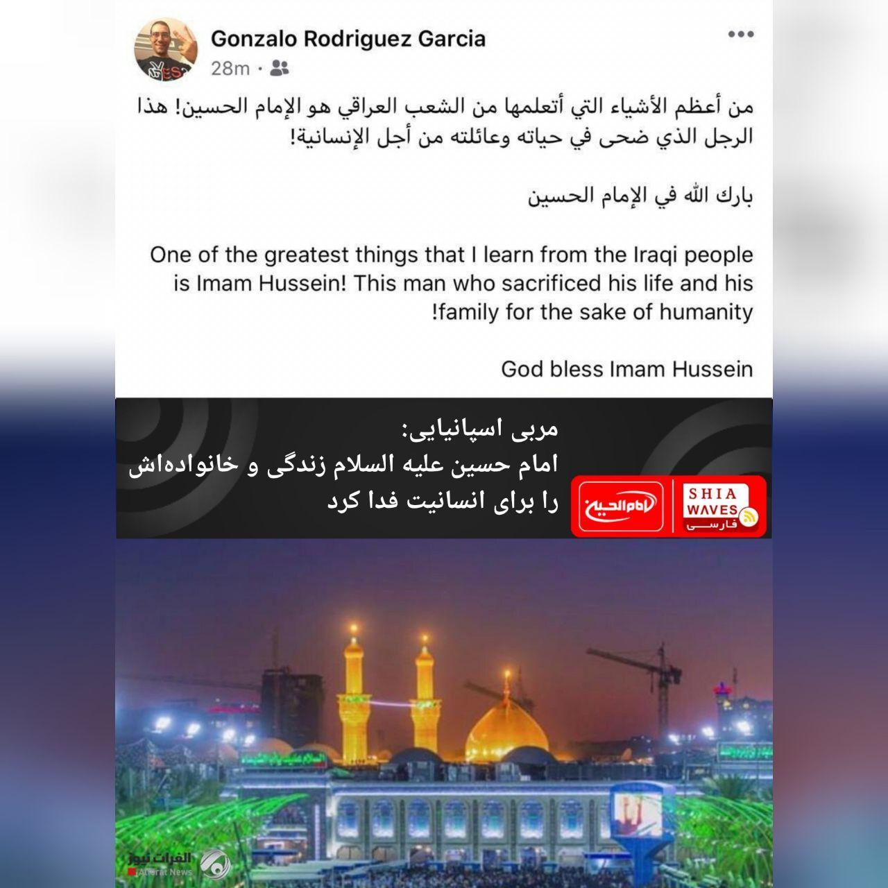 تصویر مربی اسپانیایی: امام حسین علیه السلام زندگی و خانوادهاش را برای انسانیت فدا کرد