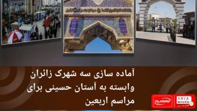 تصویر آماده سازی سه شهرک زائران وابسته به آستان حسینی برای مراسم اربعین