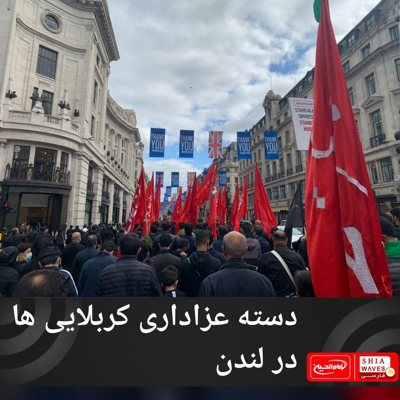 تصویر دسته عزاداری کربلایی ها در لندن