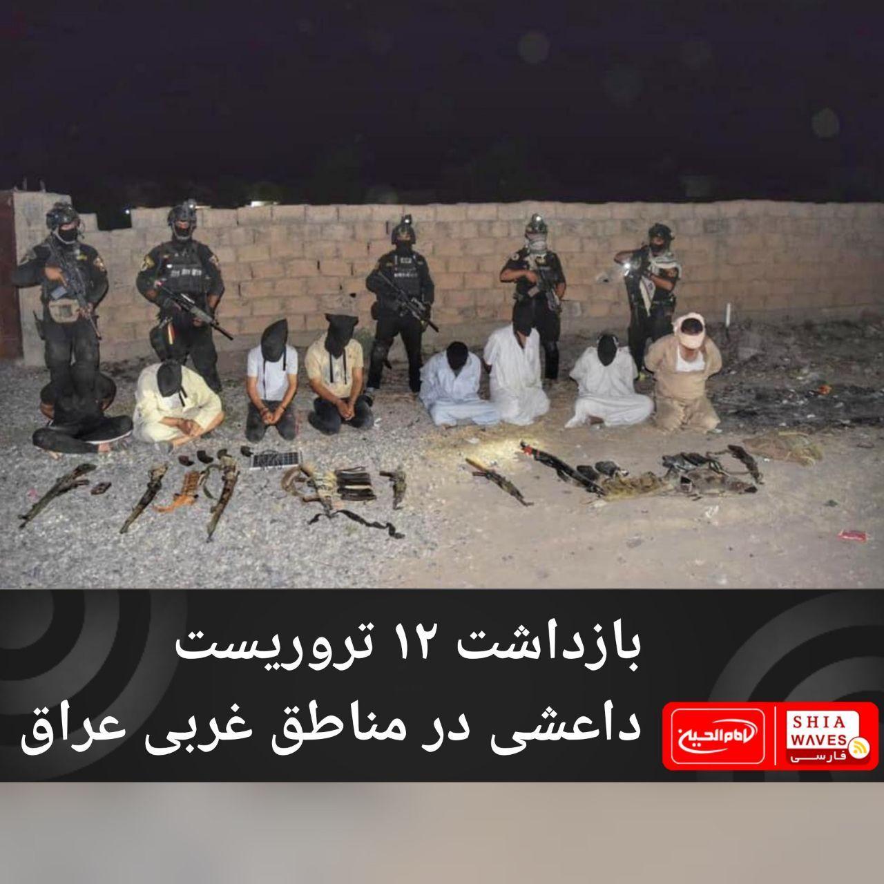 تصویر بازداشت ۱۲ تروریست داعشی در مناطق غربی عراق