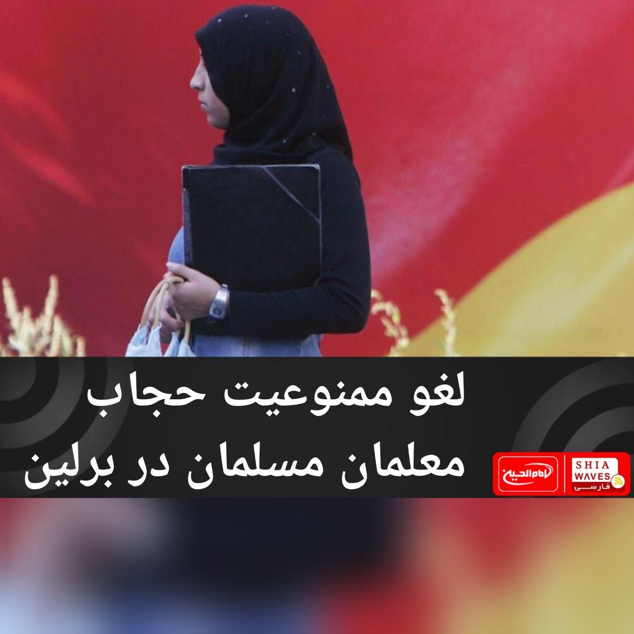 تصویر لغو ممنوعیت حجاب معلمان مسلمان در برلین