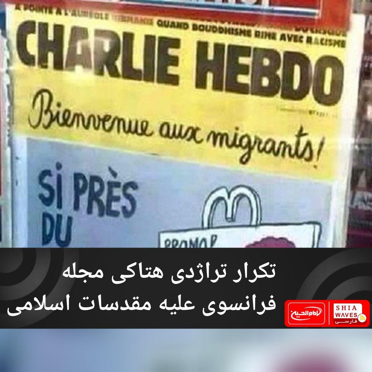 تصویر تکرار تراژدی هتاکی مجله فرانسوی علیه مقدسات اسلامی