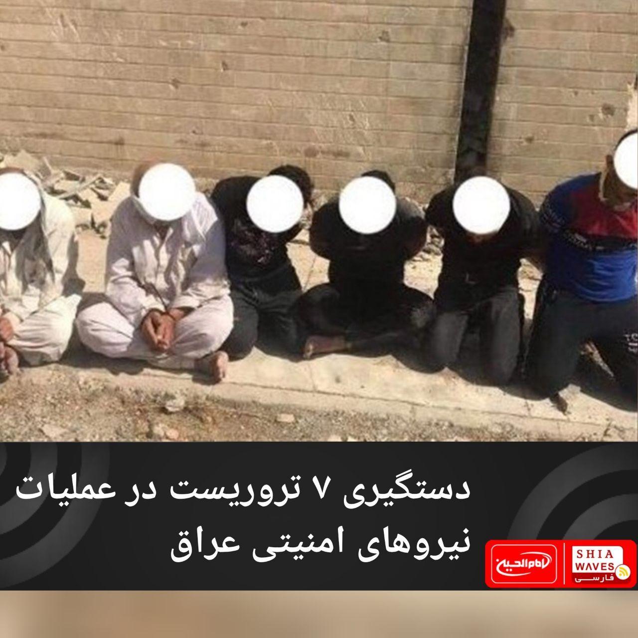 تصویر دستگیری ۷ تروریست در عملیات نیروهای امنیتی عراق