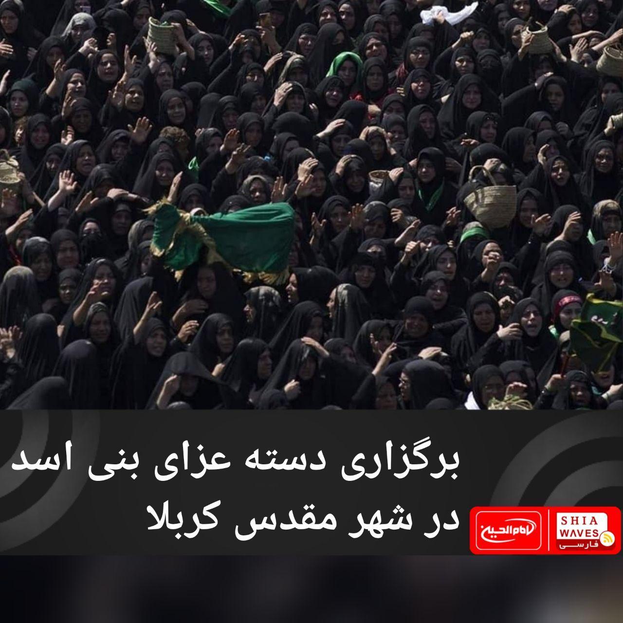 تصویر برگزاری دسته عزای بنی اسد در شهر مقدس کربلا