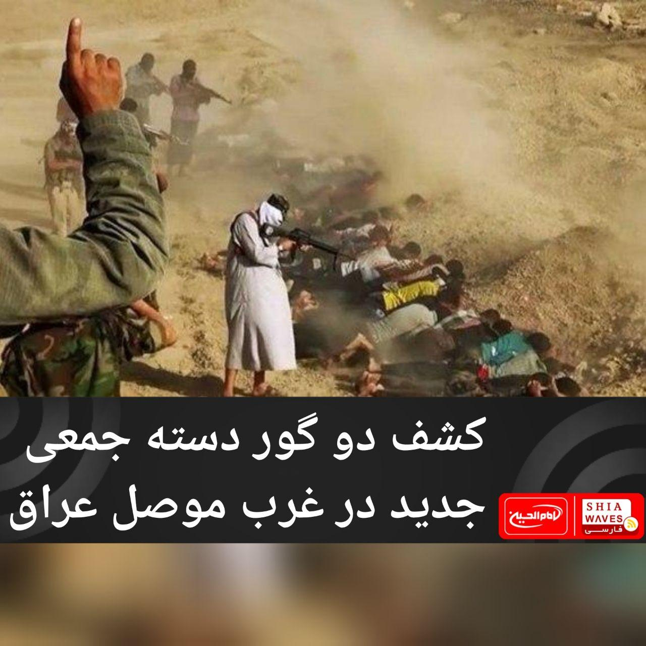 تصویر کشف دو گور دسته جمعی جدید در غرب موصل عراق