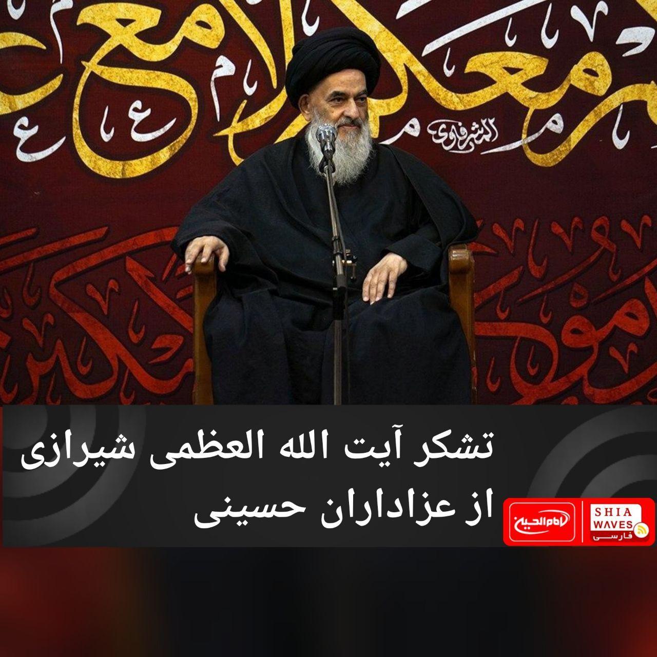تصویر تشکر آیت الله العظمی شیرازی از عزاداران حسینی