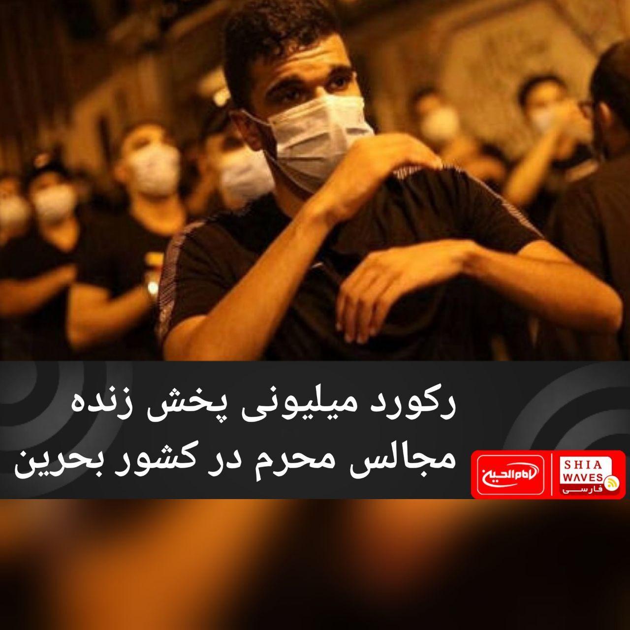 تصویر رکورد میلیونی پخش زنده مجالس محرم در کشور بحرین