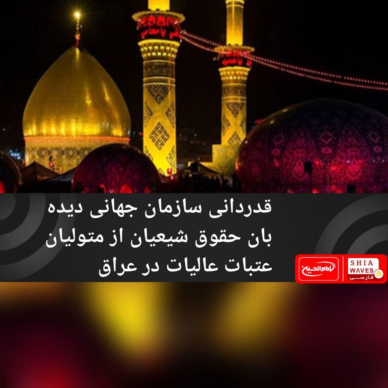 تصویر قدردانی سازمان جهانی دیده بان حقوق شیعیان از متولیان عتبات عالیات در عراق