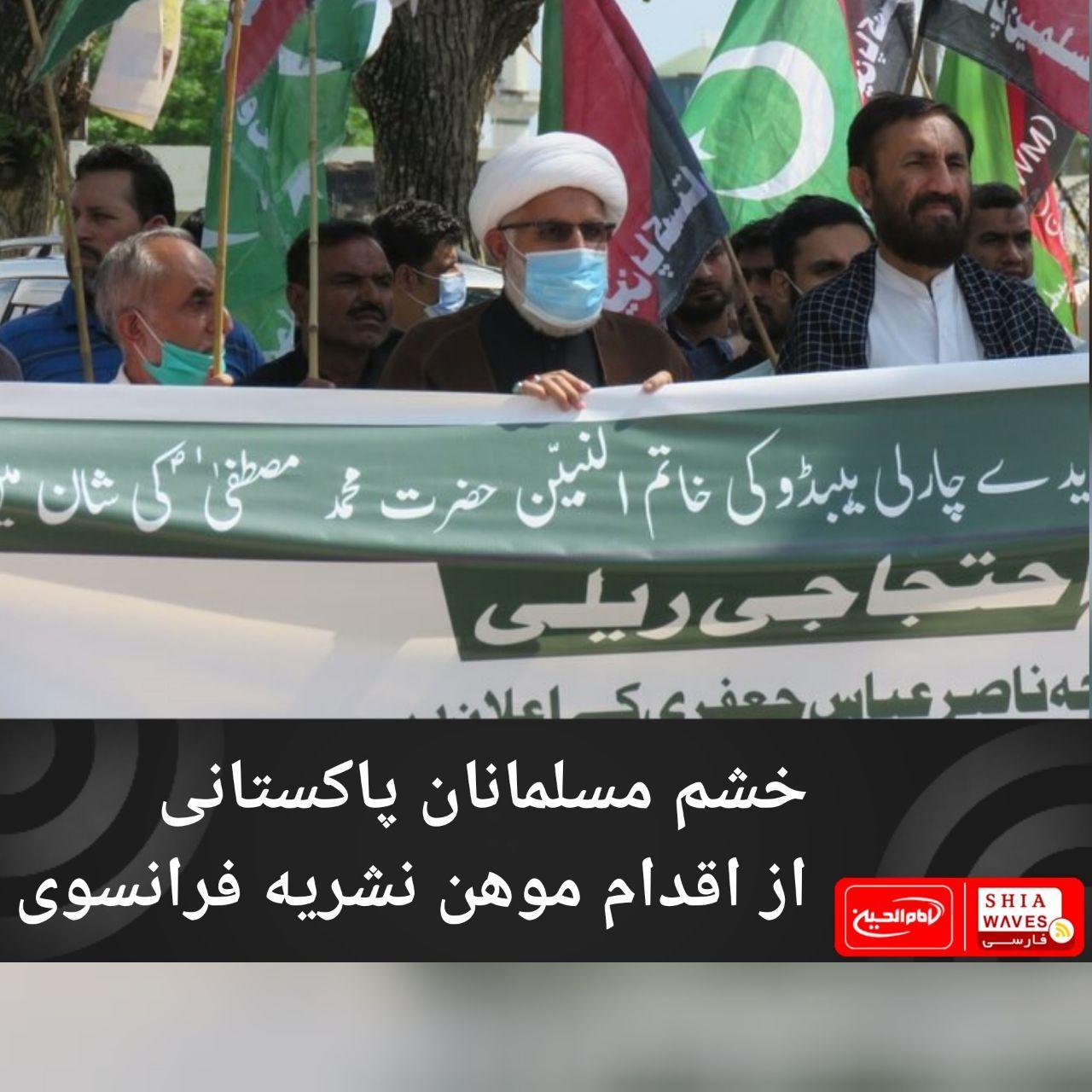تصویر خشم مسلمانان پاکستانی از اقدام موهن نشریه فرانسوی