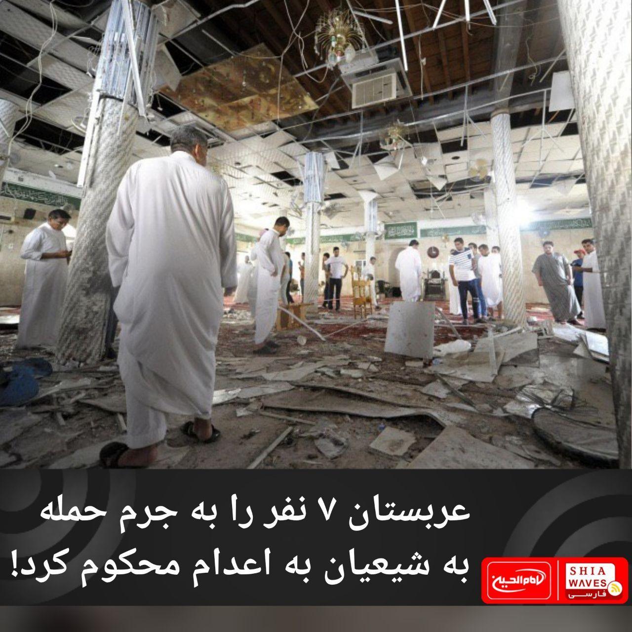 Photo of عربستان ۷ نفر را به جرم حمله به شیعیان به اعدام محکوم کرد!