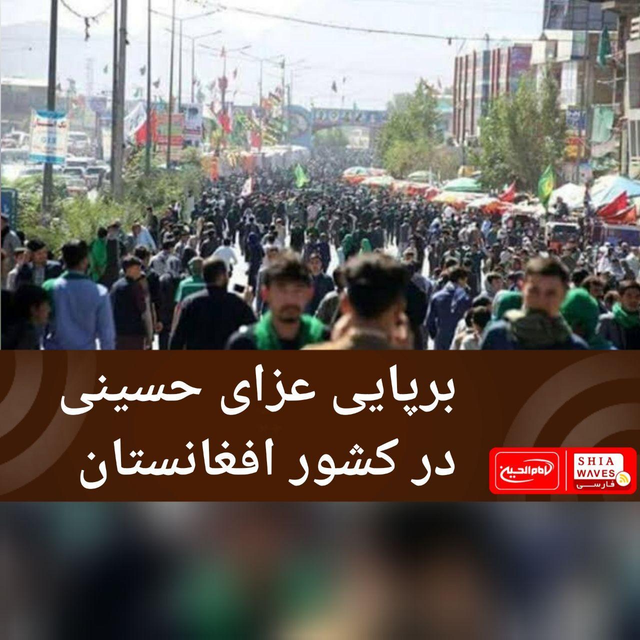تصویر برپایی عزای حسینی در کشور افغانستان