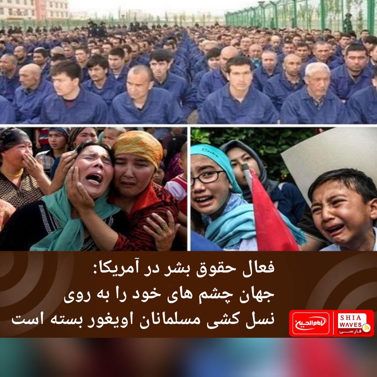 تصویر فعال حقوق بشر در آمریکا: جهان چشم های خود را به روی نسل کشی مسلمانان اویغور بسته است