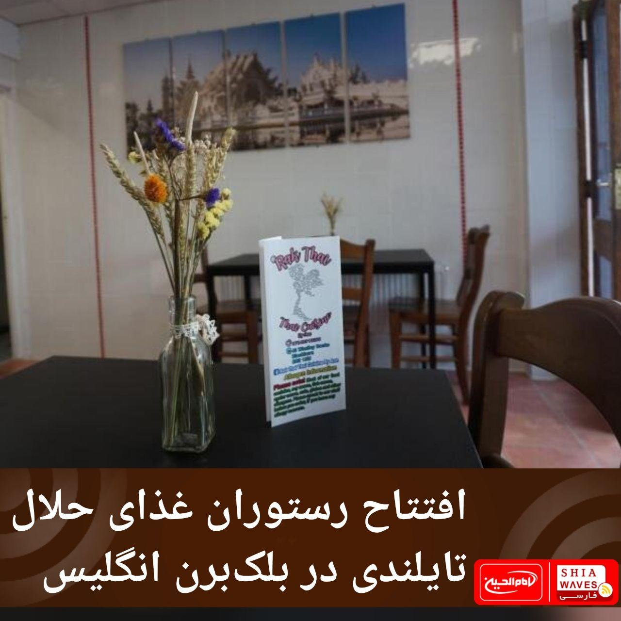 تصویر افتتاح رستوران غذای حلال تایلندی در بلکبرن انگلیس
