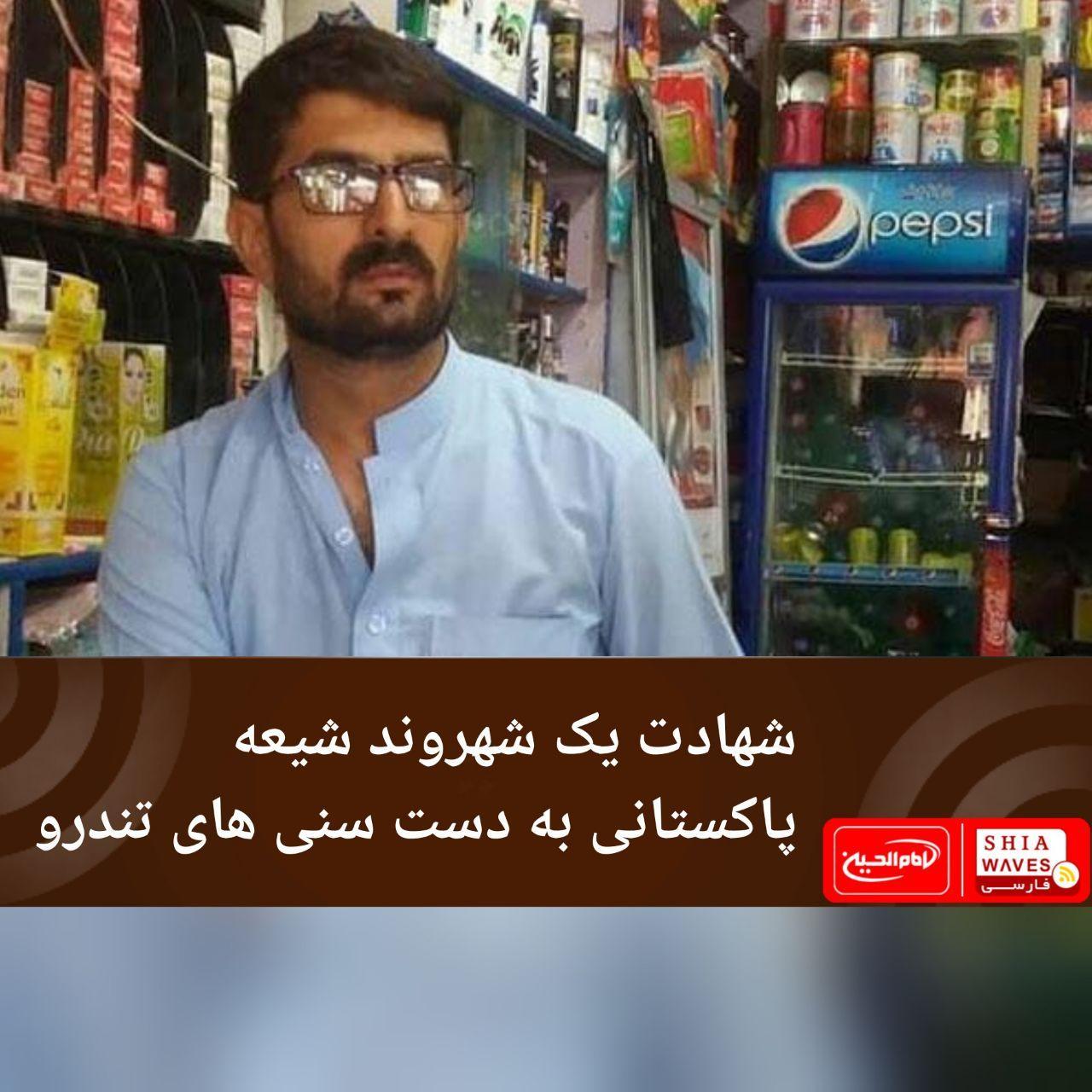 تصویر شهادت یک شهروند شیعه پاکستانی به دست سنی های تندرو