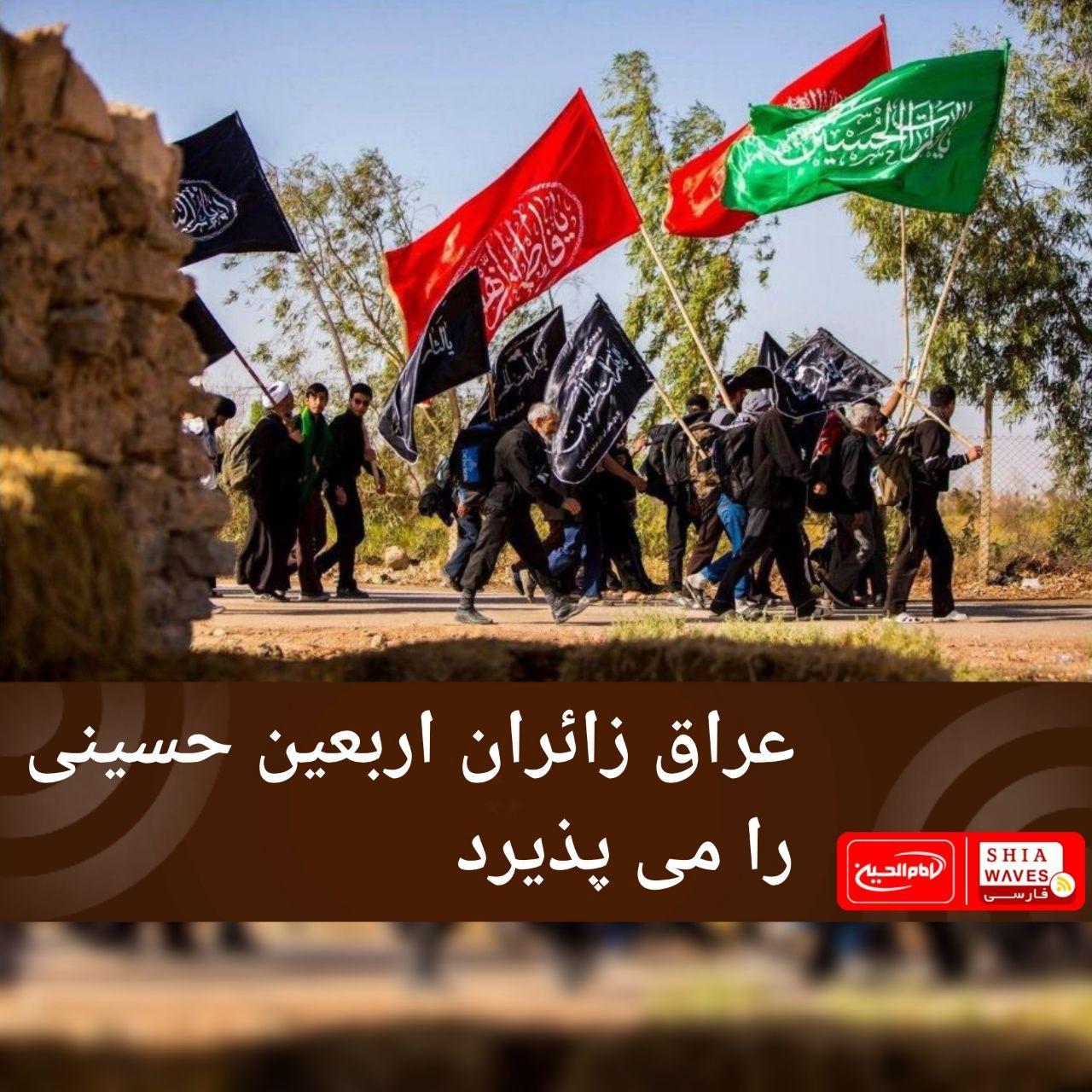 تصویر عراق زائران اربعین حسینی را می پذیرد