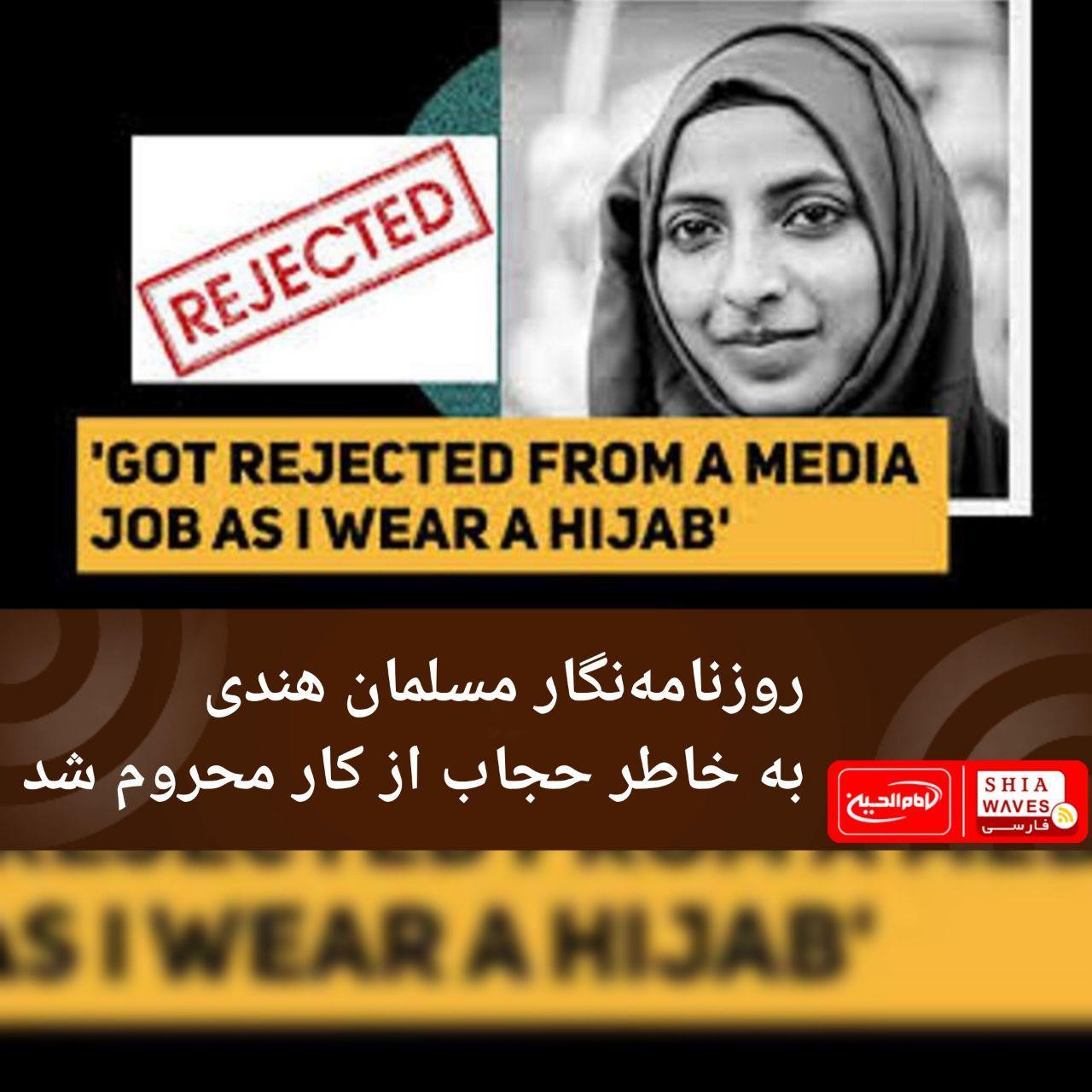تصویر روزنامهنگار مسلمان هندی به خاطر حجاب از کار محروم شد